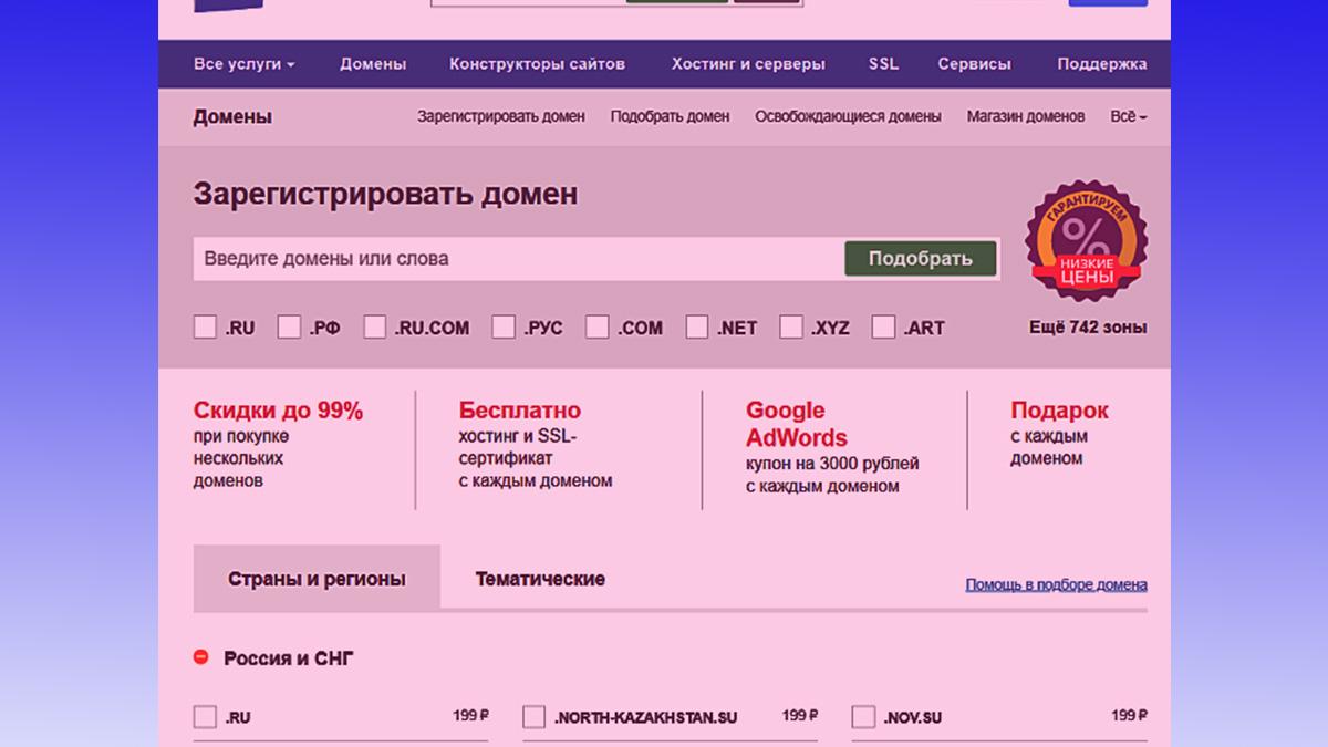 Как сделать свой сайт хостинг и регистрация php cron бесплатный хостинг