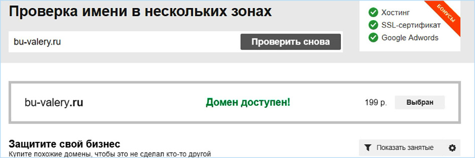 registraciya-domena-sajta_04