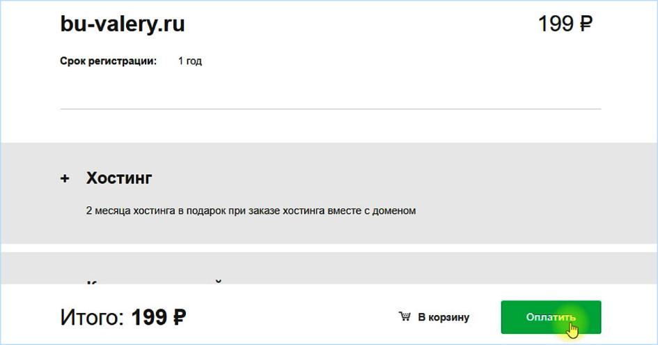 registraciya-domena-sajta_06