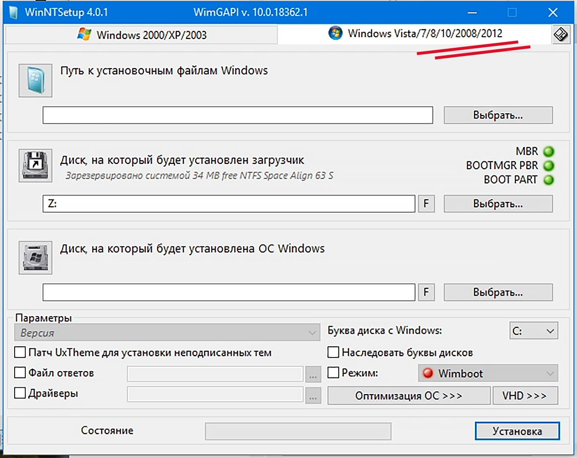 ustanovka-vtoroj-os-windows-winntsetup_04.jpg
