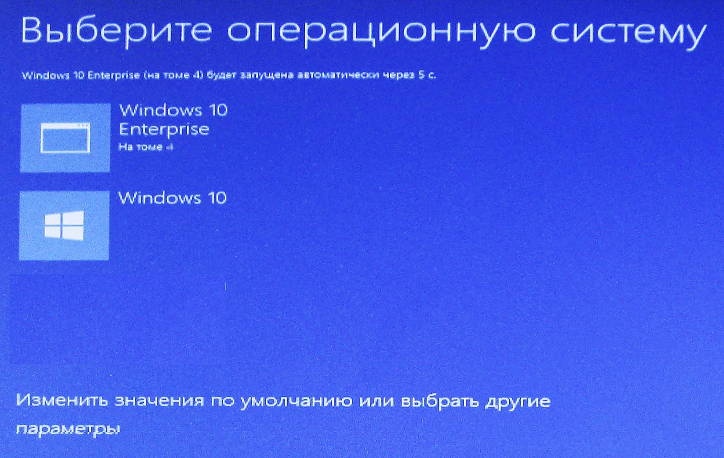 ustanovka-vtoroj-os-windows-winntsetup_09.jpg